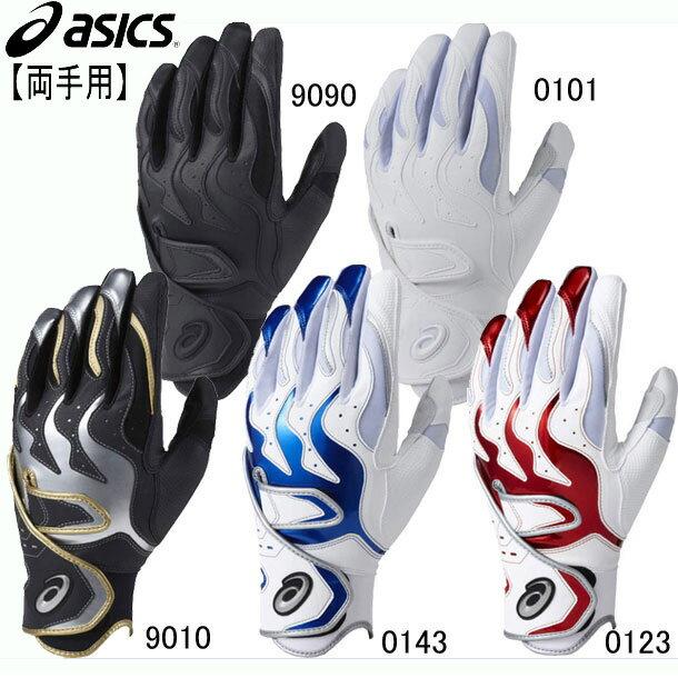 バッティング用手袋(両手)【ASICS】アシックス 野球 バッティング用 バッテ17SS(BEG270)*51