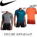 ナイキ ドライ CR7 スクワッド トップ【NIKE】ナイキ サッカー プラシャツ17SS(845558)*20