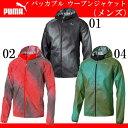 パッカブル ウーブンジャケット(メンズ)【PUMA】プーマ ● トレーニングウェア ジャケット(514893)*62