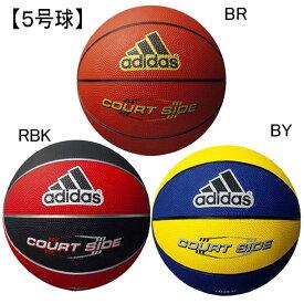 コートサイド5号球【adidas】アディダス ゴムバスケットボール(AB5122)*20