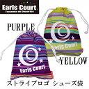 ストライプロゴシューズ袋【Earls court】 アールズコートサッカー フットサル シューズバッグ17FW(EC-A004)*20