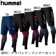 HPFC-プラパンツ・インナーセット【hummel】ヒュンメル●サッカーウエアハーフパンツ17AW(HAP2103)