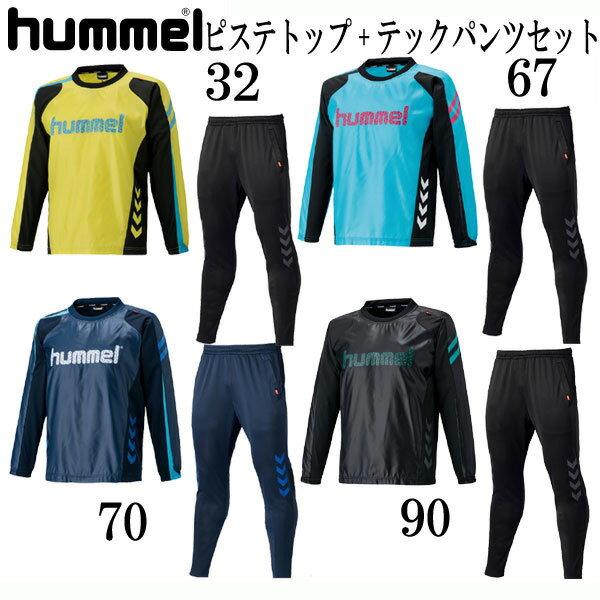 ピステトップ+テックパンツセット【hummel】ヒュンメル ● サッカー ピステ上下セット17AW(HAW4175SP)*62