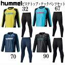 ピステトップ+テックパンツセット【hummel】ヒュンメル ● サッカー ピステ上下セット17AW(HAW4175SP)*53