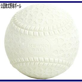 ナガセケンコー/軟式ボールM号(バラ)【KENKO】ナガセケンコー 軟式ボール 新公認球17FW(16JBR11100)*15
