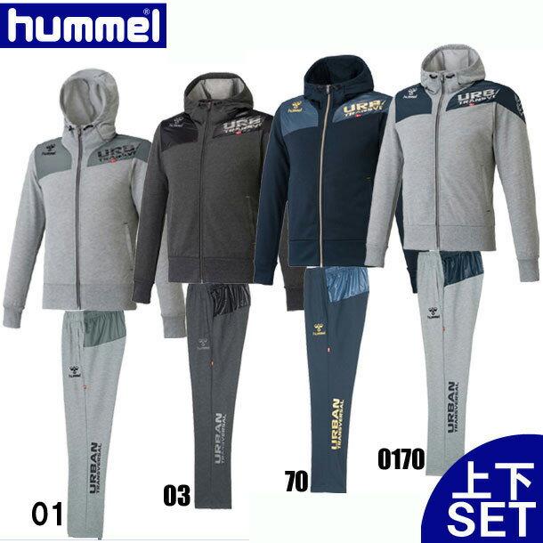 UT-スウェットフーデッドジャケット・パンツ 上下セット【hummel】ヒュンメル ● サッカー ジャケット 16SS(hap8154 hap8153slp)*63