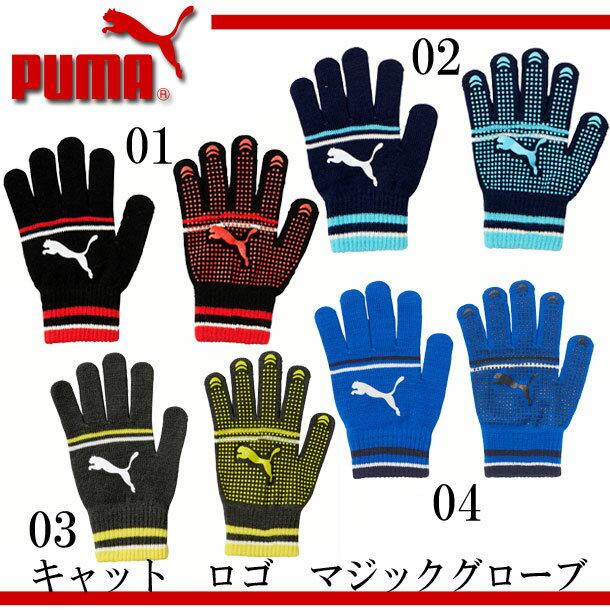 キャット ロゴ マジックグローブ【PUMA】プーマ 冬物 ●防寒 手袋 17FW(041345)*50