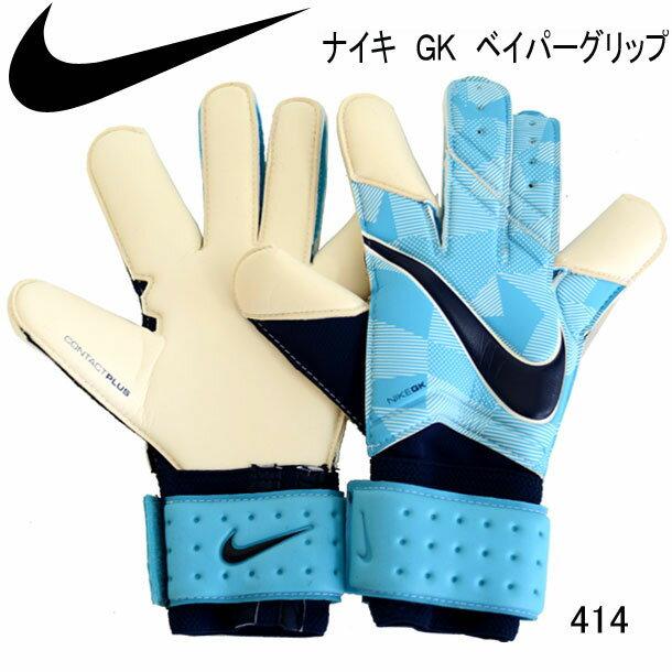 ナイキ GK ベイパーグリップ【NIKE】ナイキキーパー手袋(GS0347-414)17HO*20