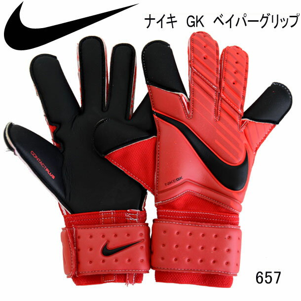 ナイキ GK ベイパーグリップ【NIKE】ナイキキーパー手袋(GS0347-657)17HO*20