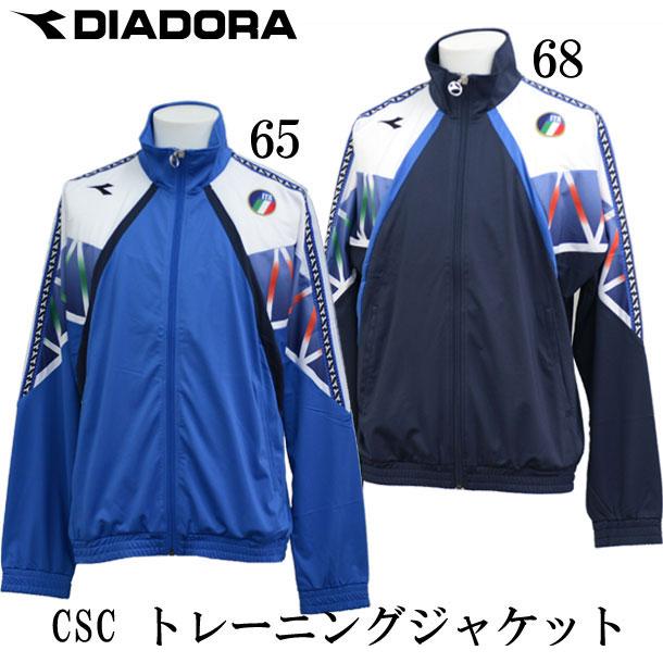 CSC トレーニングジャケット【DIADORA】ディアドラ ●サッカー フットサル ウェア17FW(DFP7150)*71