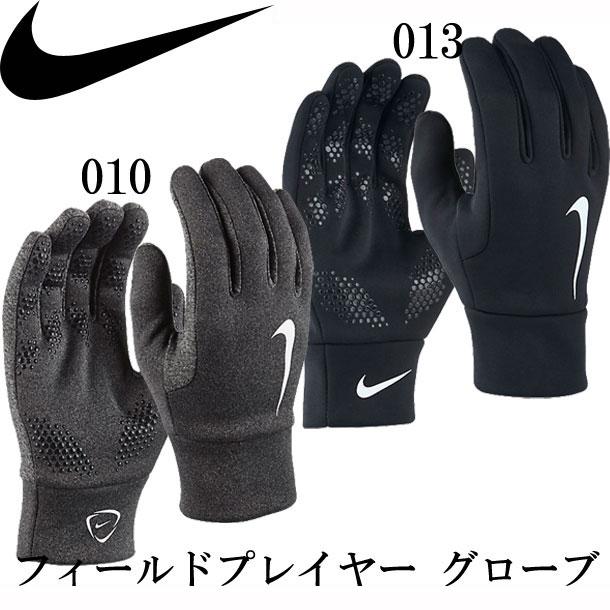 ハイパーウォーム フィールドプレイヤー グローブ【NIKE】ナイキ フィールドグローブ 手袋16HO(GS0321)*20