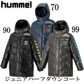 ジュニアハーフダウンコート【hummel】ヒュンメル ● ジュニアサッカーコート17AW(HJW8079)*67