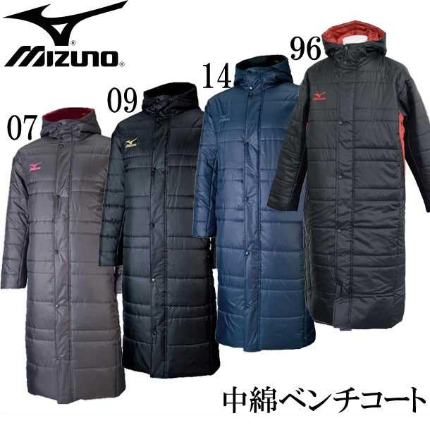 中綿ベンチコート【MIZUNO】ミズノ ● ロングコート ベンチコート16FW(32JE6663)*40