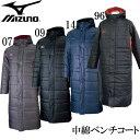 中綿ベンチコート【MIZUNO】ミズノ ロングコート ベンチコート16FW(32JE6663)*32