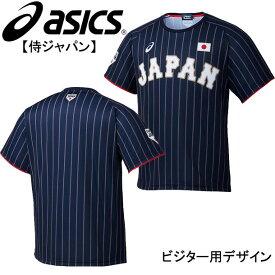 侍ジャパン レプリカTシャツ【ビジター】【asics】アシックス 野球ウェア 18SS(BAT713)*00