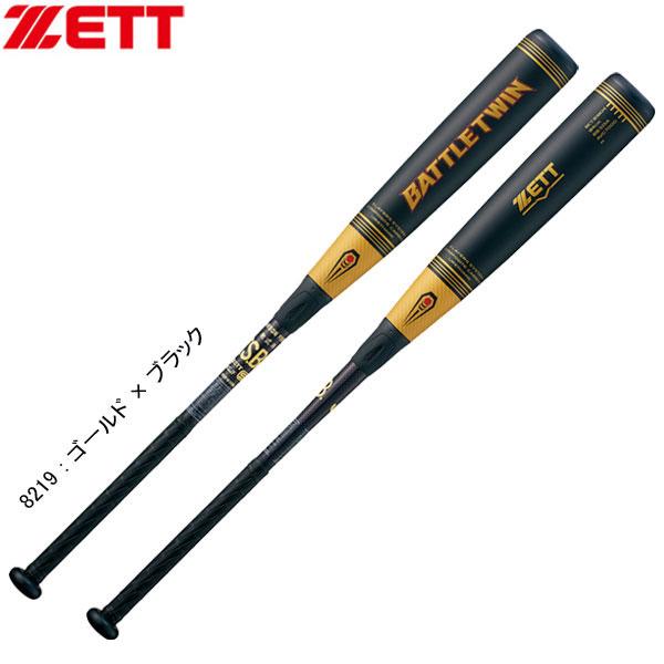 軟式FRPバット バトルツインバットケース付き【ZETT】ゼット 軟式バット18SS(BCT30803/04/84/85)*20