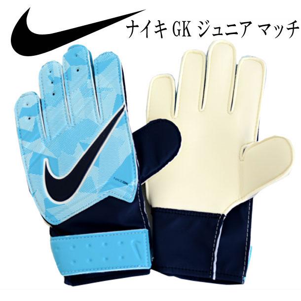 ナイキ GK ジュニア マッチ【NIKE】ナイキキーパー手袋(GS0343)17HO*20