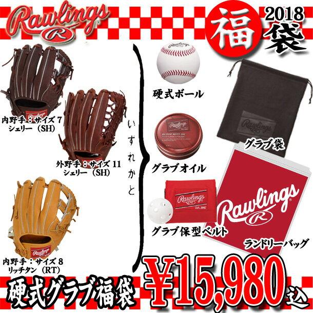 ローリングス 硬式グラブ福袋 2018【Rawlings】 ローリングス(2018rawlings-glove)*00