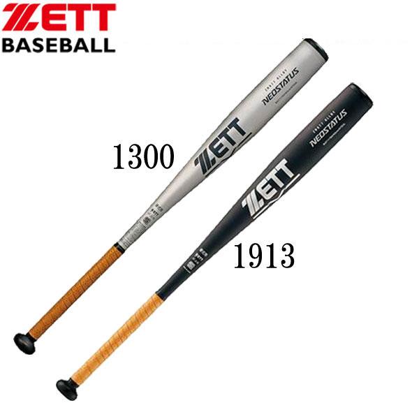 硬式用アルミバット NEOSTATUS 【ZETT】ゼット野球 硬式アルミバット18SS(BAT11783/84)*20