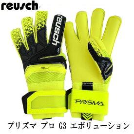 プリズマ プロ G3 エボリューション【reusch】ロイッシュ サッカーキーパーグローブ18SS(3870959-236)*43