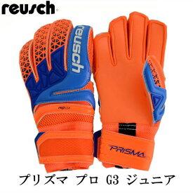 プリズマ プロ G3 ジュニア【reusch】ロイッシュ ジュニアサッカーキーパーグローブ18SS(3872955-296)*41
