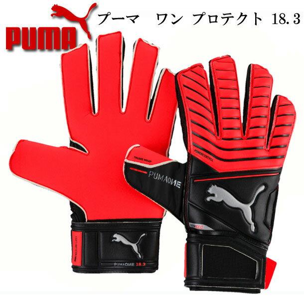 プーマ ワン プロテクト 18.3【PUMA】プーマ サッカー キーパー手袋 18SS (041442-22)*20