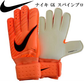 ナイキ GK スパインプロ【NIKE】ナイキサッカー キーパー手袋18SS (GS0346)*46
