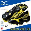 サムライ スピード SP 2【MIZUNO】ミズノ ●ラグビーシューズ 15SS(R1GA1410)*60