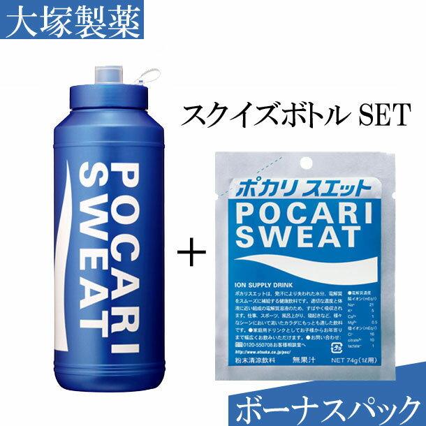 ポカリスエットスクイズボトル ボーナスパック 【otsuka】大塚製薬 スクイズボトル 水分補給対策(5564)*21