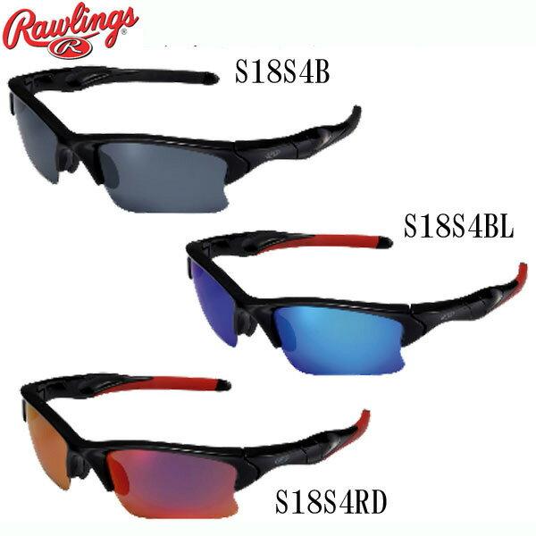 野球サングラス 偏光レンズ【Rawlings】ローリングス 野球サングラス18SS(S18S4B/BL/RD)*20