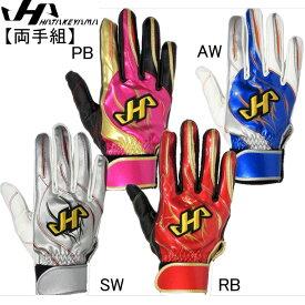 バッティング手袋【両手用】【HATAKEYAMA】ハタケヤマ 野球手袋 18SS(MG-B16)*21
