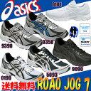 ロードジョグ 7【asics】 アシックス ランニングシューズ 陸上ウォーキング マラソン(TJG132)*26