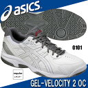 GEL-VELOCITY 2 OC(オムニコート・クレーコート)ゲルベロシティー2 OC【ASICS】アシックステニスシューズ(TLL733-0101)*31