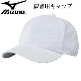 練習用キャップ [ユニセックス]【MIZUNO】ミズノ 野球 帽子 キャップ(12JW8B05)*32