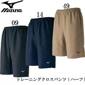 トレーニングクロスパンツ(ハーフ)(メンズ)【MIZUNO】ミズノトレーニングウエア ハーフパンツ18SS (32JD7130)*31
