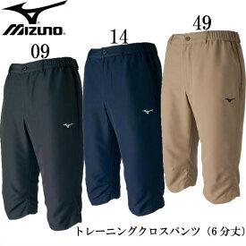 トレーニングクロスパンツ(6分丈)(メンズ)【MIZUNO】ミズノトレーニングウエア クロスパンツ18SS (32JD7131)*31