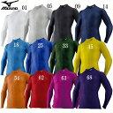 ドライアクセルバイオギアシャツ(ハイネック長袖)(メンズ)【MIZUNO】ミズノトレーニングウエア ミズノトレーニング…