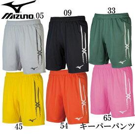 キーパーパンツ (メンズ)【MIZUNO】ミズノフットボール/サッカー ウエア キーパーパンツ18SS (P2MB8070)*31