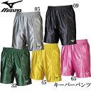 キーパーパンツ (メンズ)【MIZUNO】ミズノフットボール/サッカー ウエア キーパーパンツ18SS (P2MB8075)*31