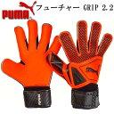 フューチャー GRIP 2.2【PUMA】プーマサッカー キーパーテブクロ18FW (041483-01)*59