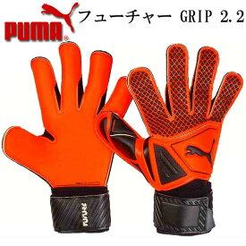 フューチャー GRIP 2.2【PUMA】プーマサッカー キーパーテブクロ18FW (041483-01)*38