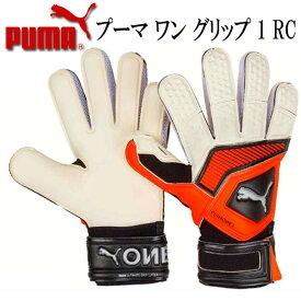 プーマ ワン グリップ 1 RC【PUMA】プーマサッカー キーパーテブクロ18FW (041470-01)*30