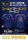 AFC アジアカップ オーストラリア 2015 ゴールドマーキング日本代表 ホーム【adidas】アディダス レプリカシャツ番号加工*00