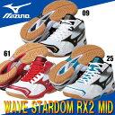ウエーブ スターダム RX2 MID【MIZUNO】ミズノ ●バレーボールシューズ 15SS(V1GA1455)*63