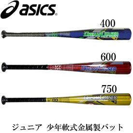 ジュニア 少年軟式金属製バット DREAM CHASER【ASICS】アシックス 野球 ジュニア 少年軟式用バット18FW (3124A032)*25
