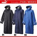 PARA MEXICO ロングボアコート 【PUMA】プーマ ● セール 15FW(920213)*72