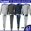 UT-スウェットクルーネック・パンツ 上下セット【hummel】ヒュンメル ● サッカー ジャケット 16SS(HAP8153C HAP8153…