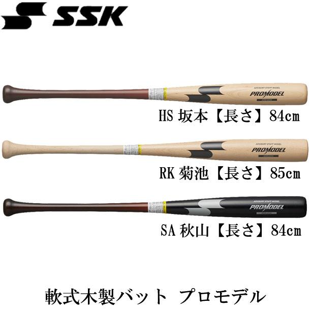 軟式木製バット プロモデル【SSK】エスエスケイ 野球 軟式バット18FW(SBB4006)*25