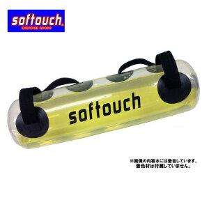 ウォーターバッグ20L【softouch】ソフタッチ体幹トレーニング筋トレボディケア・フィットネス(so-wb20a)