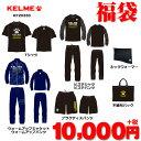 <先行予約受付中!>大人 ケルメ福袋 2020【KELME】ケルメ サッカー フットサル (発送は12月中旬頃の予定です)(KF20…